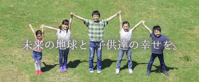 未来の地球と、子供達の幸せを。