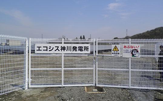 エコシス神川発電所看板